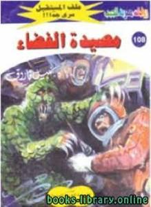 قراءة و تحميل كتاب مصيدة الفضاء سلسلة ملف المستقبل PDF