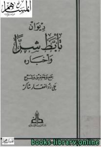 قراءة و تحميل كتاب ديوان تابط شرا واخباره PDF