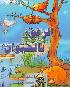 قراءة و تحميل كتاب الرفق بالحيوان  PDF