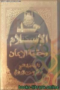 قراءة و تحميل كتاب حد الإسلام وحقيقة الإيمان PDF
