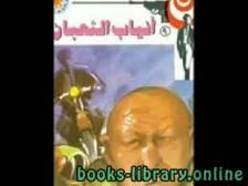قراءة و تحميل كتاب انياب الثعبان سلسلة رجل المستحيل PDF