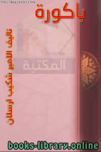 قراءة و تحميل كتاب باكورة PDF