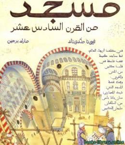 قراءة و تحميل كتاب مسجد من القرن السادس عشر PDF