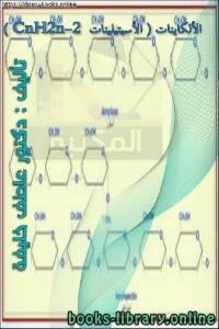 قراءة و تحميل كتاب الألكاينات ( الاسيتيلينات ) PDF