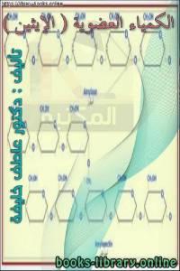 قراءة و تحميل كتاب الكمياء العضوية ( الإيثين  ) PDF