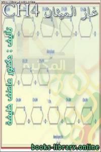 قراءة و تحميل كتاب غاز الميثان CH4 PDF