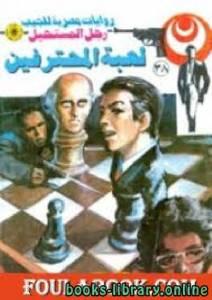 قراءة و تحميل كتاب لعبة المحترفين سلسلة رجل المستحيل PDF