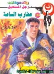 قراءة و تحميل كتاب عقارب الساعة سلسلة رجل المستحيل  PDF