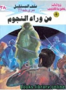 قراءة و تحميل كتاب من وراء النجوم سلسلة ملف المستقبل ل نبيل فاروق PDF