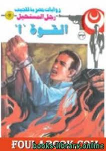 قراءة و تحميل كتاب القوة أ سلسلة رجل المستحيل PDF