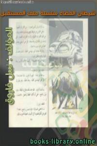 قراءة و تحميل كتاب شيطان الفضاء سلسلة ملف المستقبل PDF