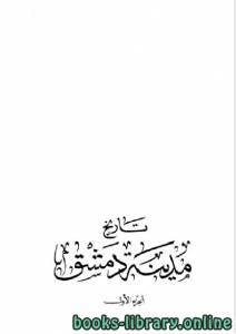 قراءة و تحميل كتاب  تاريخ مدينة دمشق (تاريخ دمشق)  مجلد 1 PDF