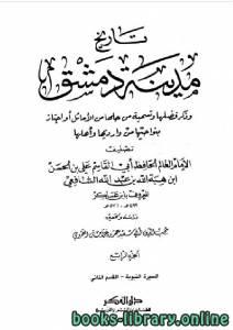 قراءة و تحميل كتاب  تاريخ مدينة دمشق (تاريخ دمشق) المجلد الرابع PDF