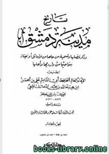قراءة و تحميل كتاب  تاريخ مدينة دمشق (تاريخ دمشق)  المجلد الخامس PDF
