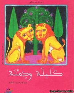قراءة و تحميل كتاب كليلة ودمنة بتصرف عن ابن المقفع PDF