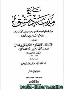 قراءة و تحميل كتاب تاريخ مدينة دمشق (تاريخ دمشق) المجلد الحادي عشر PDF