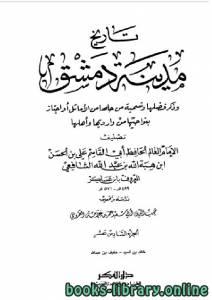 قراءة و تحميل كتاب تاريخ مدينة دمشق (تاريخ دمشق) المجلد السادس عشر PDF