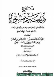 قراءة و تحميل كتاب  تاريخ مدينة دمشق (تاريخ دمشق) المجلد الثاني والثلاثون PDF