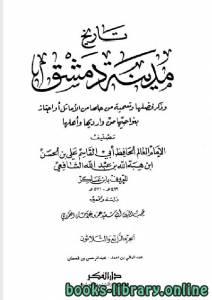 قراءة و تحميل كتاب تاريخ مدينة دمشق (تاريخ دمشق) المجلد الرابع والثلاثون  PDF