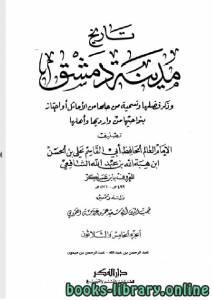 قراءة و تحميل كتاب تاريخ مدينة دمشق (تاريخ دمشق) المجلد الخامس والثلاثون PDF