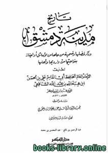 قراءة و تحميل كتاب  تاريخ مدينة دمشق (تاريخ دمشق) المجلد السادس والثلاثون PDF