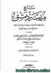 قراءة و تحميل كتاب تاريخ مدينة دمشق (تاريخ دمشق) المجلد السابع والثلاثون PDF