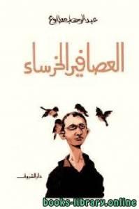قراءة و تحميل كتاب العصافير الخرساء PDF