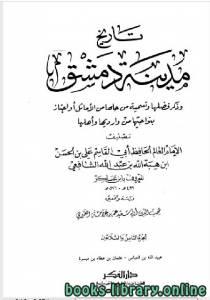 قراءة و تحميل كتاب تاريخ مدينة دمشق (تاريخ دمشق) المجلد الثامن والثلاثون PDF