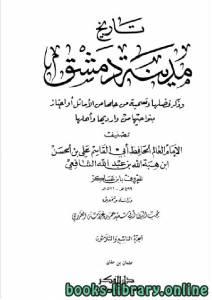 قراءة و تحميل كتاب تاريخ مدينة دمشق (تاريخ دمشق) المجلد التاسع والثلاثون PDF