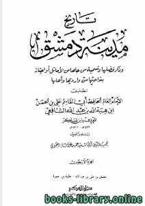 قراءة و تحميل كتاب تاريخ مدينة دمشق (تاريخ دمشق) المجلد الاربعون PDF