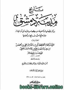 قراءة و تحميل كتاب  تاريخ مدينة دمشق (تاريخ دمشق) المجلد الواحد والاربعون PDF