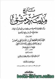قراءة و تحميل كتاب تاريخ مدينة دمشق (تاريخ دمشق) المجلد مجلد الثالث والاربعون PDF