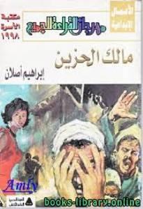 قراءة و تحميل كتاب مالك الحزين PDF