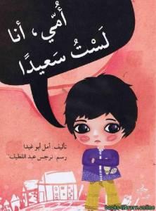 قراءة و تحميل كتاب أمي أنا لست سعيدا  PDF