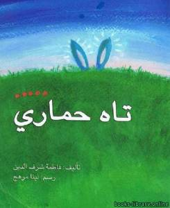 قراءة و تحميل كتاب تاه حماري PDF