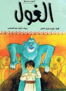 قراءة و تحميل كتاب الغول - سلسلة أحسن صديق PDF