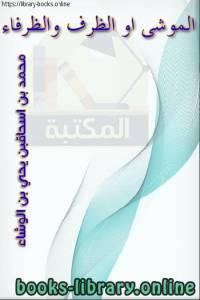 قراءة و تحميل كتاب الموشى أو الظرف والظرفاء PDF