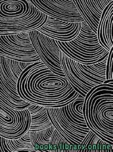 قراءة و تحميل كتاب Les fables d Ésope. LECTURE M. Revisitées par Julie Harding Illustrations de Maria Voris. Les fables d Ésope PDF