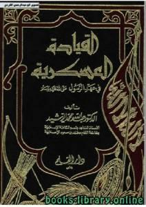 قراءة و تحميل كتاب القيادة العسكرية في عهد الرسول صلى الله عليه وسلم PDF
