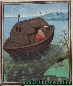 قراءة و تحميل كتاب Corbeau. et le déluge. Corbeau et le déluge LECTURE N PDF