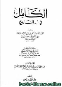 قراءة و تحميل كتاب الكامل في التاريخ - تاريخ ابن الأثير- الجزء الرابع PDF