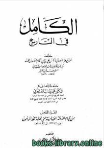 قراءة و تحميل كتاب الكامل في التاريخ - تاريخ ابن الأثير- الجزء الخامس PDF