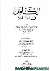 قراءة و تحميل كتاب الكامل في التاريخ - تاريخ ابن الأثير- الجزء السابع PDF