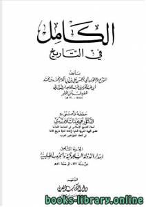 قراءة و تحميل كتاب الكامل في التاريخ - تاريخ ابن الأثير- الجزء الثامن PDF