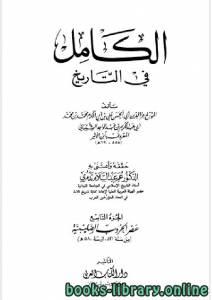 قراءة و تحميل كتاب الكامل في التاريخ - تاريخ ابن الأثير- الجزء التاسع PDF