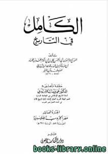 قراءة و تحميل كتاب الكامل في التاريخ - تاريخ ابن الأثير- الجزء العاشر PDF