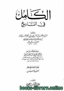 قراءة و تحميل كتاب فهارس الكامل في التاريخ - تاريخ ابن الأثير- الجزء الحادي عشر PDF