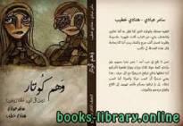 قراءة و تحميل كتاب وهم كوتار PDF