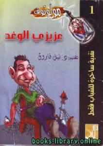 قراءة و تحميل كتاب عزيزى الوغد PDF