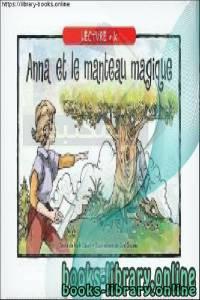 قراءة و تحميل كتاب Anna et le manteau magique PDF
